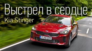 Kia Stinger - BMW по-корейски Первый тест драйв Авторевю