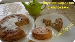Ольга Уголок -  Нежнейшая шарлотка с яблокам в мультиварке.