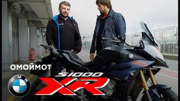 Мотоцикл BMW S1000XR 2017 | тест-драйв и обзор Омоймот