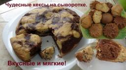 Ольга Уголок -  Потрясающие, мягкие и вкусные кексы на сыворотке и в духовке, и в мультиварке.