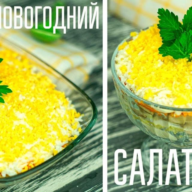 Салатик Новогодний с грибами видео рецепт