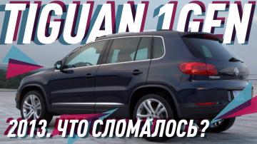 VW Tiguan I поколение 2.0 TDI/Самый быстро продаваемый б/у авто/Большой Тест Драйв