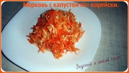 Ольга Уголок -  Морковь вместе с капустой по-корейски. Быстро, просто и вкусно!
