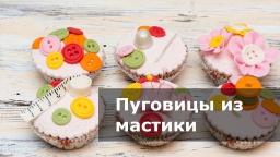 Пуговицы из мастики для торта - Готовим ДОМА с Оксаной Пашко