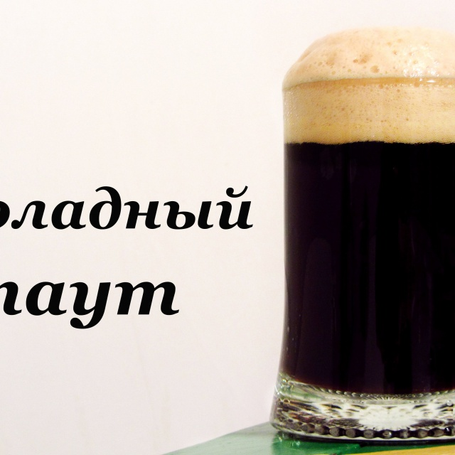Рецепт пива шоколадный стаут