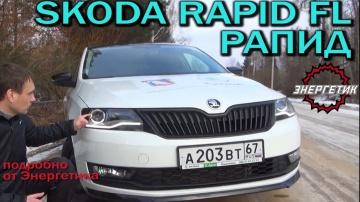 Skoda Rapid FL (Шкода Рапид) 2018  обзор от Энергетика