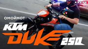 Мотоцикл KTM Duke 250 – тест-драйв и обзор Омоймот