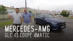 Mercedes-AMG GLC 43 COUPE 4MATIC | Большой тест-драйв