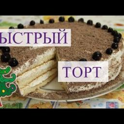 Быстрый Новогодний торт | Рецепт