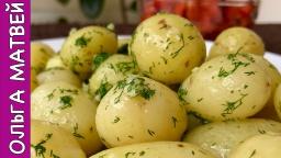 Ольга Матвей  -  Как Очень Вкусно Приготовить Молодой Картофель, ОБЪЕДЕНИЕ!!! | Baby Potatoes with D