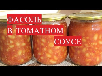 Фасоль В Томатном Соусе На Зиму | Рецепт Юлии Миняевой
