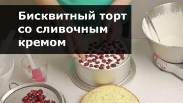 Сборка бисквитного торта со сливочным кремом и вишнями. Рецепт сливочного крема