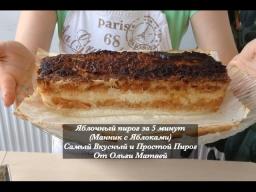 Яблочный Пирог (Манник с яблоками) | Рецепт Ольги Матвей