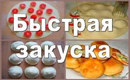 Быстрая и очень ВКУСНАЯ закуска на стол - Видео рецепт