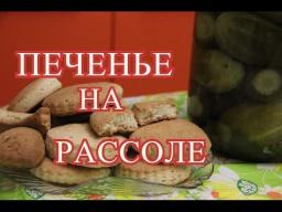 Юлия Минаева -  Печенье на рассоле.
