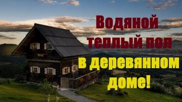 Теплый Сухой пол в деревянном доме без стяжки своими руками