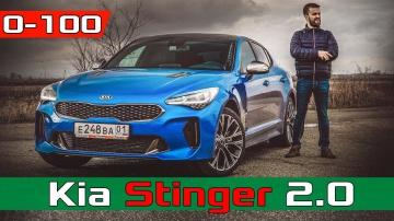 Замеры 2018 Kia Stinger разгон 0-100 + Launch Control / Киа Стингер 2 0 GT Line acceleration