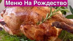 Ольга Матвей - Меню на Рождество + Рецепт Индейки