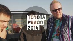 Тойота Прадо 2014 - Большой тест драйв Toyota Prado 2014