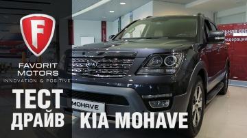 Тест-драйв нового Kia Mohave 2017-2018. Видеообзор Киа Мохаве от официального дилера FAVORIT MOTORS