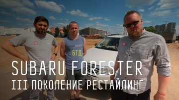 Subaru Forester III поколение рестайлинг - Большой тест-драйв (б/у)