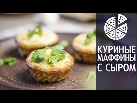 Рецепт куриных маффинов с сыром. Смотреть