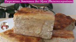 Ольга Матвей  -  Творожная Запеканка Без Муки (Низкокалорийная) Farmer Cheese Pie