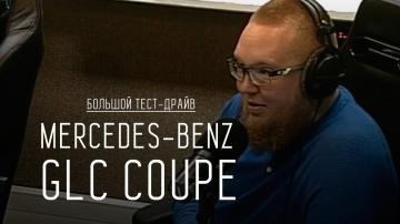 Большой тест-драйв. Mercedes-Benz GLC Coupe