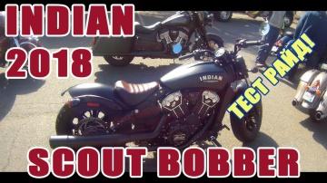 Обзор-тест драйв: 2018 Indian Scout Bobber | Индиан Скаут Боббер он же Бобер :)