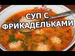 Суп с куриными фрикадельками. Куриный суп очень вкусный! Видео рецепт