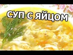 Куриный суп с яйцом (чихиртма) Видео рецепт