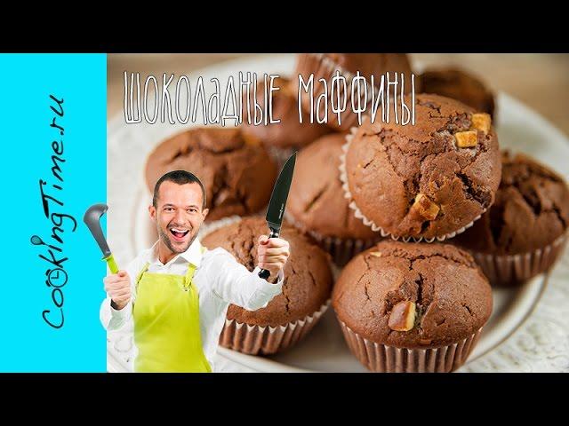 Шоколадные Маффины | Рецепт приготовления