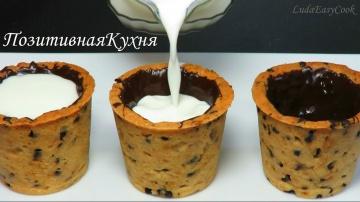 Позитивная Кухня СТАКАНЧИК ПЕЧЕНЬЕ для молока - Milk and cookie shots cookie cup