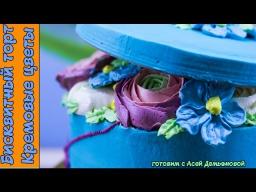 Как украсить торт кремовыми цветами | Необычное оформление в домашних условиях