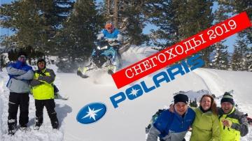 Обзор и тест-драйв снегоходов Polaris 2019: SKS, Titan, Pro-RMK, Indy.