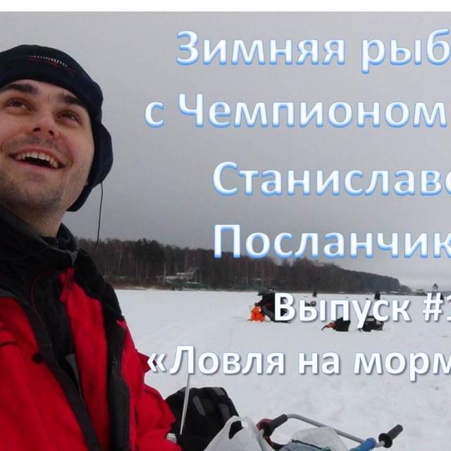 Ловля на мормышку с Чемпионом Мира Станиславом Посланчиком.