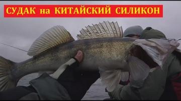 Судак на китайский силикон - Рыбалка на судака