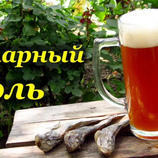 """Домашний рецепт пива """"Янтарный Эль"""""""