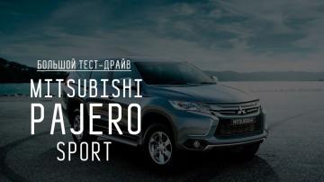 Mitsubishi Pajero Sport - Большой тест-драйв