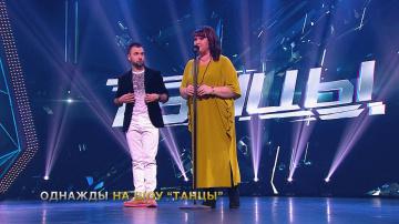 Однажды в России: Танцы