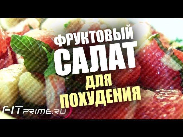"""""""Фруктовый"""" салат для похудения - Видео рецепт"""