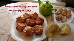Ольга Уголок -  Творожные кексы - вкусняшки, на скорую руку.