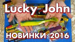 Резина Лаки Джон новинки  2016 год