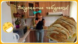 Ольга Уголок -  Тесто для чебуреков эластичное и мягкое. Домашние чебуреки с мясом.