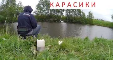 Карасики на маленьком озере - Маховая удочка