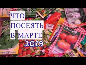 Юлия Минаева Что ПОСЕЯТЬ в МАРТЕ Овощи и цветы