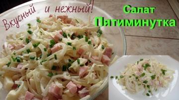 Ольга Уголок Попробуйте! Очень вкусный салат за 5 минут