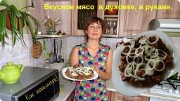 Ольга Уголок -  Мясо в рукаве, как шашлык. Шашлык Духовке