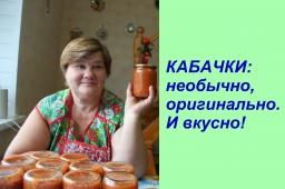 Юлия Минаева - Аджика из КАБАЧКОВ необычно и вкусно
