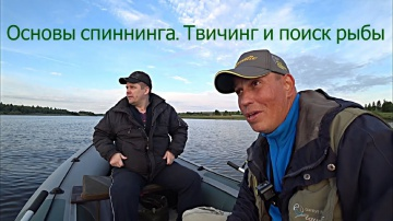Поиск рыбы.Основы твичинга. Спиннинг для начинающих Простая рыбалка